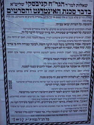 Pashkvil Jerusalem 11-28-11 2 Rabbi Kanievsky Bans Internet watermarked