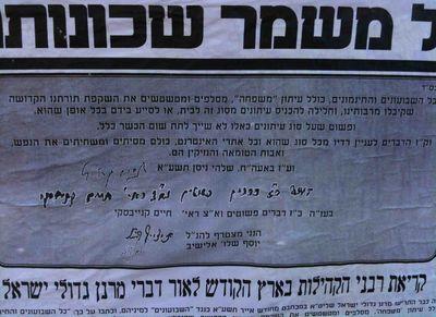 Israeli Haredi Ban On Mishpacha Magazine