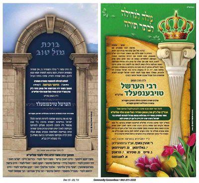 Herschel Taubenfeld Dayanut Smicha From Rabbi Wosner Announcements 12-2011