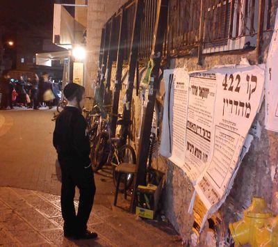 Pashkvils near Manny's in Mea Shearim 12-19-2011