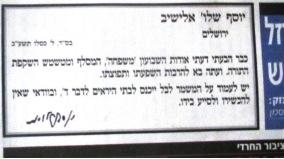 Rabbi Yosef Shalom Elyashiv Ban Against Mishpacha Magazine 12-30-2011 closeup