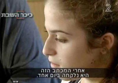 MO Girl Beit Shemesh Wheelchair closeup face