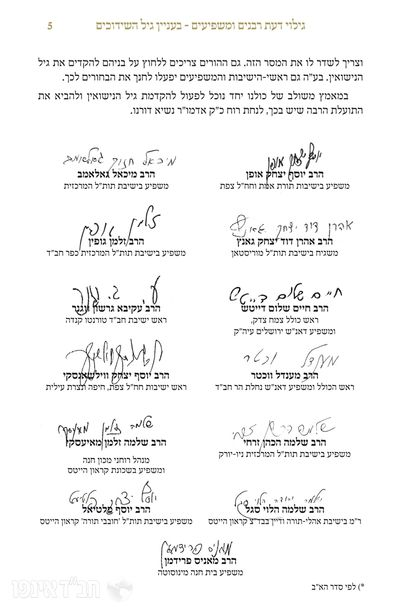Chabad marry early letter 2-2012 p4
