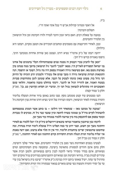 Chabad marry early letter 2-2012 p5