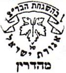Agudat Israel (Israel) Kosher Seal Mehadrin