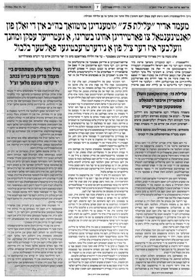 Weberman Mamad Adir 1 Der Yid 5-2012