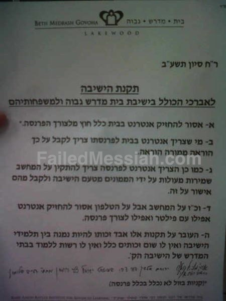 Lakewood Yeshiva Ban On Internet at home (unless needed for income and approved by a senior rabbi and only when filtered) or on telephones (even if filtered) 5-22-2012
