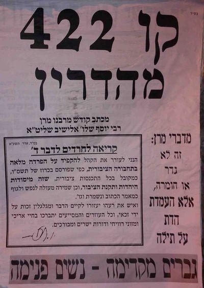 Pashkvil 2 Mea Shearim Near Manny's 12-19-2011