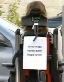 MO Girl Wheelchair Beit Shemesh sign