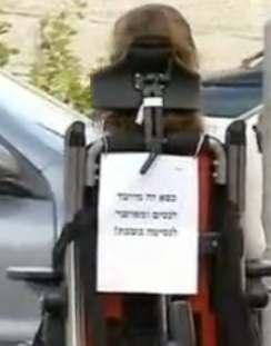 MO Girl Wheelchair Beit Shemesh sign
