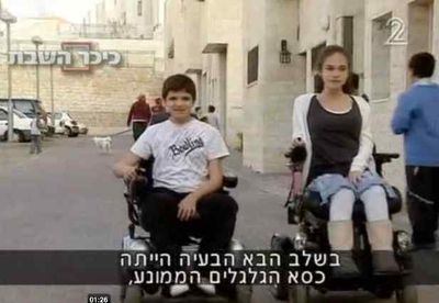 MO Girl And Boy Wheelchairs Beit Shemesh