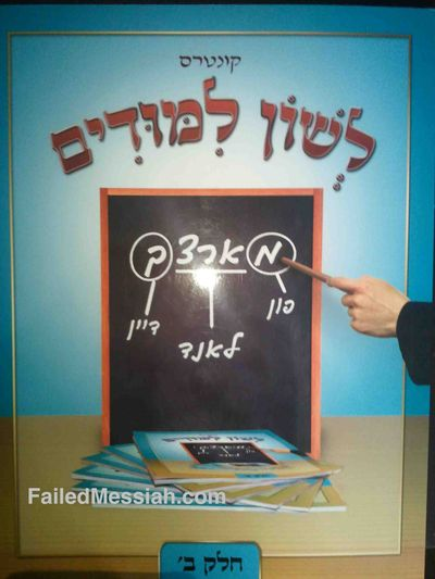 Yiddish workbook p1 (cover) watermarked