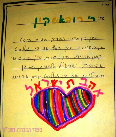 Chabad girl's letter to Rubashkin 3-2012