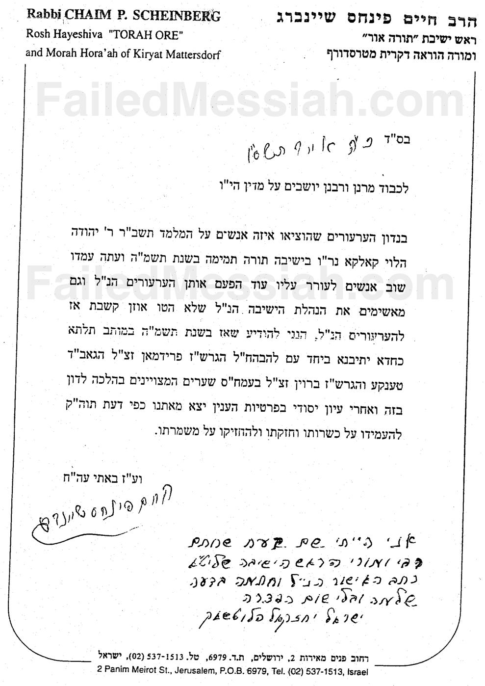 Letter From Haredi 'Gadol' Rabbi Chaim Pinchos Scheinberg Says