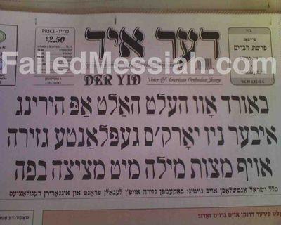 Der Yid MBP 7-26-2012 watermarked