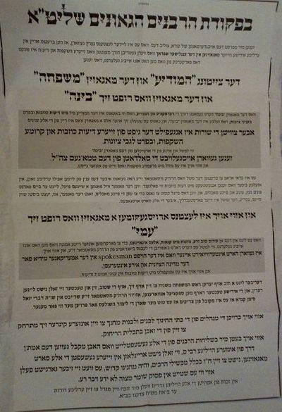 Williamsburg Ban Against Mishpacha Magazine, Hamodia and Bina 12-30-2011