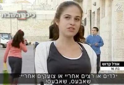 MO Girl Wheelchair Beit Shemesh