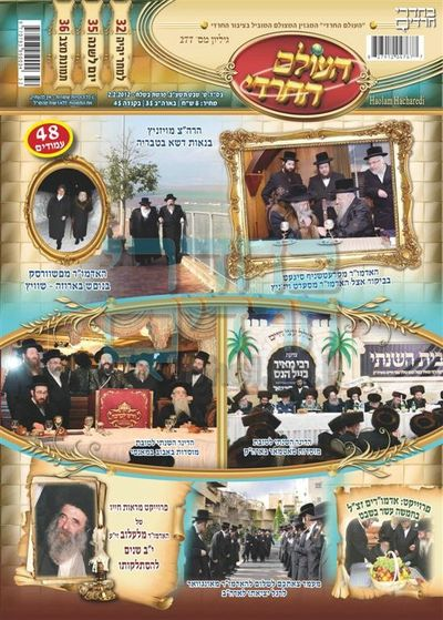 HaOlam HaCharedi cover 2-3-2012