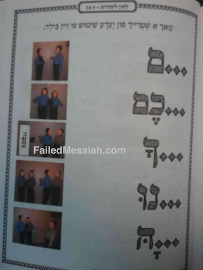 Yiddish Workbook p7 watermarked