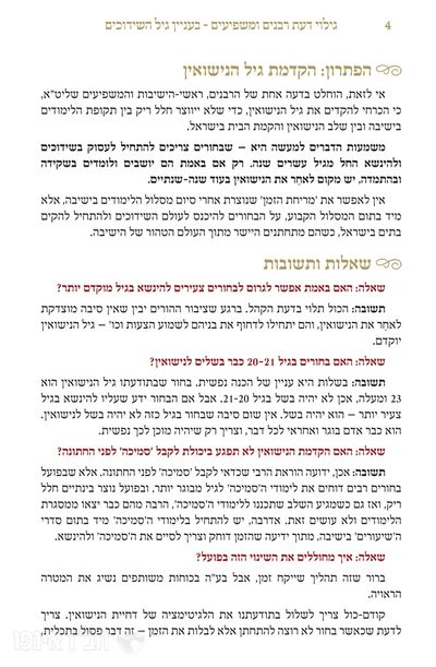 Chabad marry early letter 2-2012 p3
