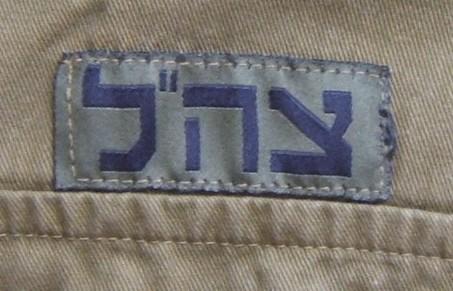 Israel_army_defense_forces_idf_uniform_patch
