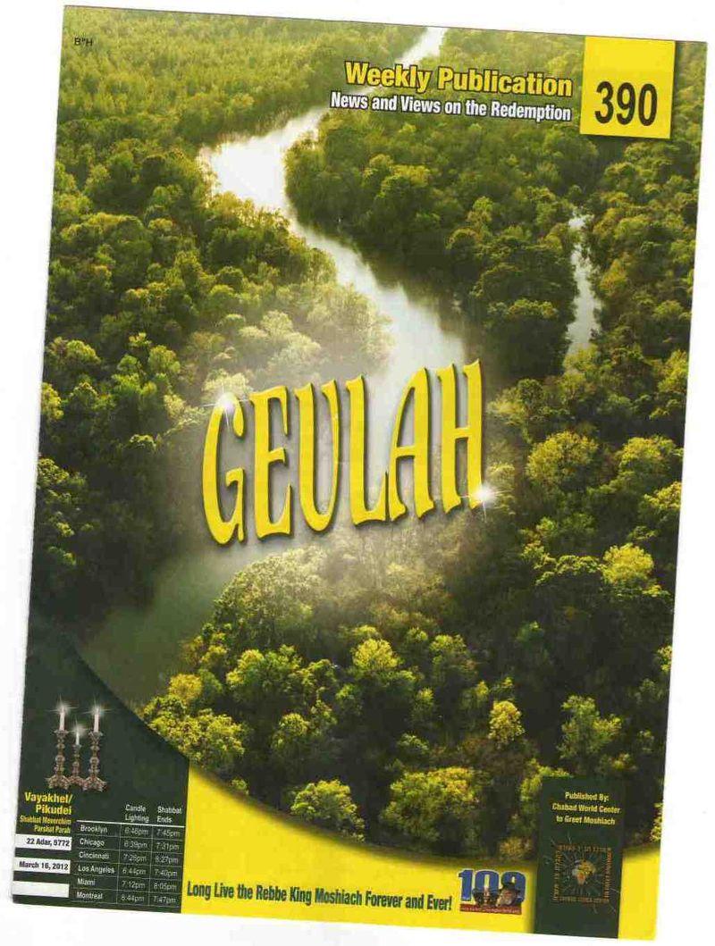 Geulah Magazine cover 3-16-2012