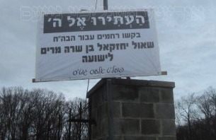 Pray for Shaul Spitzer sign at grave of the Skvere Rebbe's father 3-2012