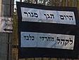 Bersheva Zoo sign barring non-haredim 04-11-2011 closeup