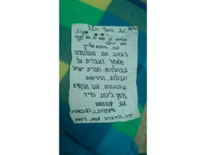 Letter sent to woman by haredi modesty police 4-2012