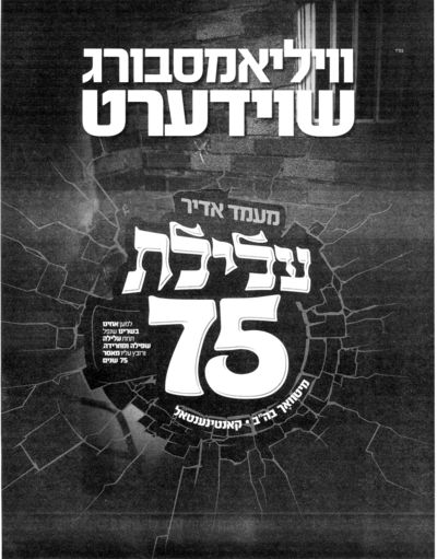 Weberman Fundraising Poster-Der Yid 5-2012