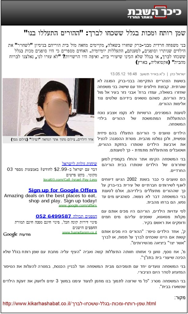 Oil Poured On haredi kids by parents 5-13-2012