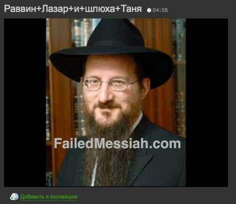 Rabbi Berel Lazar Sex Tape Closeup watermarked