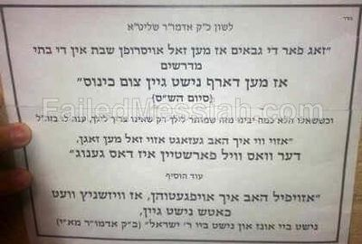 Vizhnitzer Rebbe of Monsey Tells Assistants To Announce That He Forbids All Hasidim From Attending The Siyum HaShas 7-29-2012 watermarked