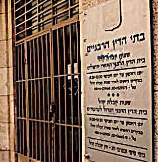 Official State Jerusalem Rabbinic Court Entrance 4