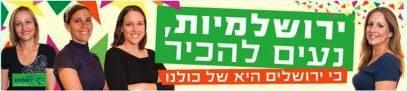 Planned Yerushalmim bus ad 2-2012