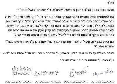 Weiss (Feinstein) Get refusal p2 6-13-2012