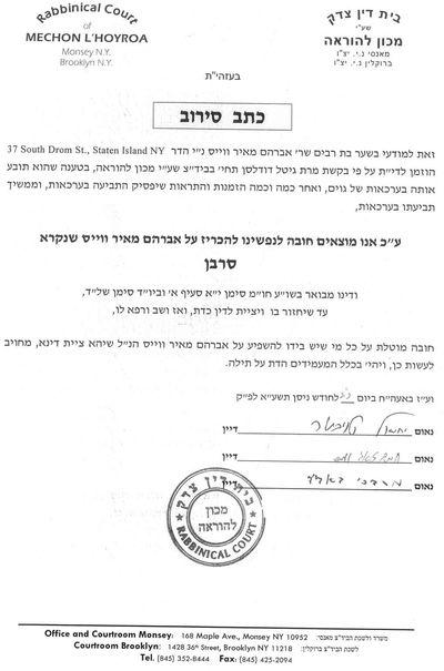 Weiss (Feinstein) get refusal p3 6-13-2012