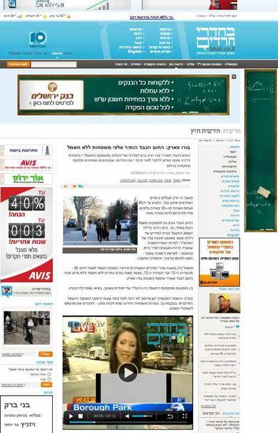 Behadrei Haredim 1 6-24-2012