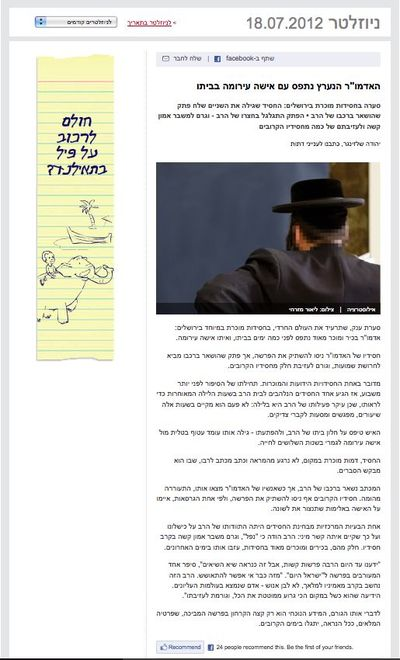Israel Hayom 7-18-2012 Hasidic Rebbe caught cavorting with naked woman