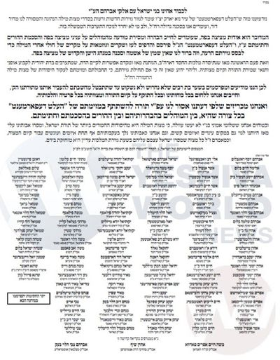 Haredi Rabbis Proclamation against govt over metzitzah b'peh