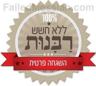 Kosher Seal for restaurants in Jerusalem that do not have official kosher supervision watermarked