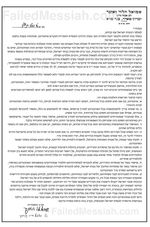 Rabbi Shmuel HaLevi Wosner Throw Out Kids Whose Parents Have Internet 12-2-2012 watermarked