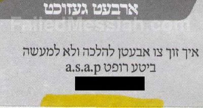 Borough Park ad work k'halakha but off the books 12-2012 phone number redacted