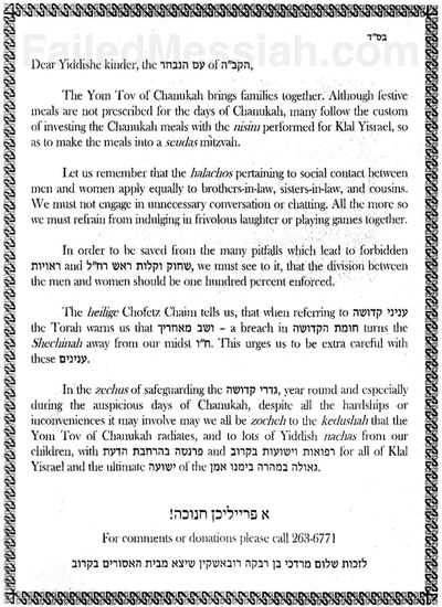 Monsey Community Connections Hanukkah Modesty ad in Rubashkin's merit 12-6-2012 watermarked