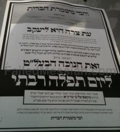 Kol Koreh Va'ad Mishmeres HaBris 12-12-2012