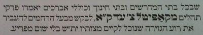 Va'ad Mishmeres HaBris Kol Koreh closeup 3