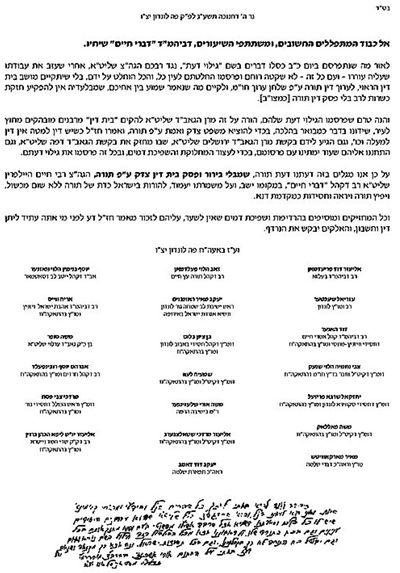 Haredi Rabbis Endore Rabbi Chaim Halpern 12-14-2012 enlarged