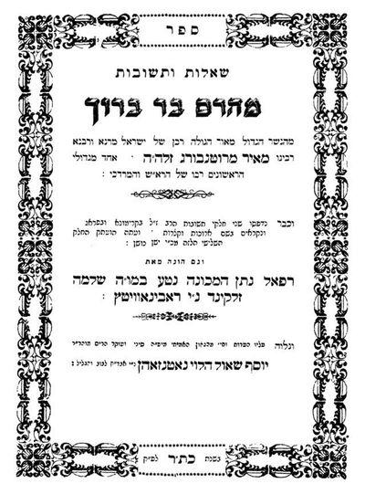 Maharam Mi Rotenberg teshuvot cover