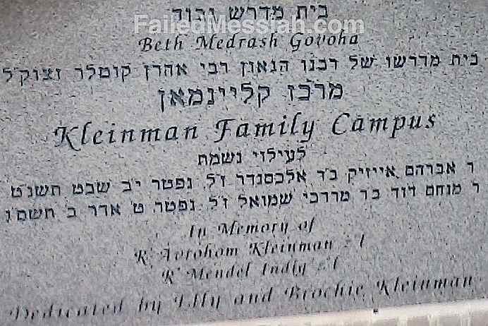 Elly Kleinman Lakewood yeshiva sign closeup watermarked