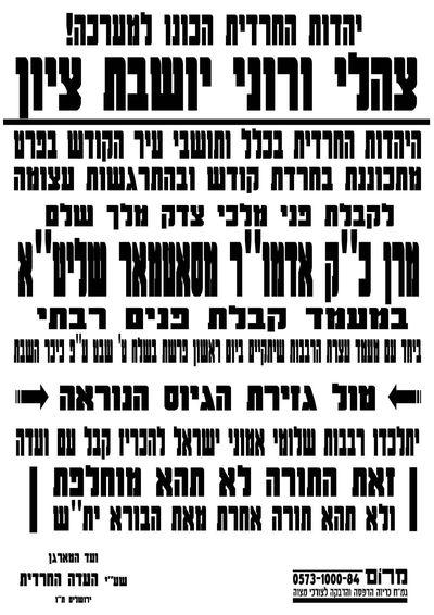 Satmar Rebbe coming 3